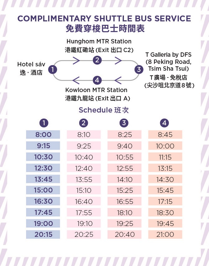 Hotel SAV Shuttle Bus Schedule
