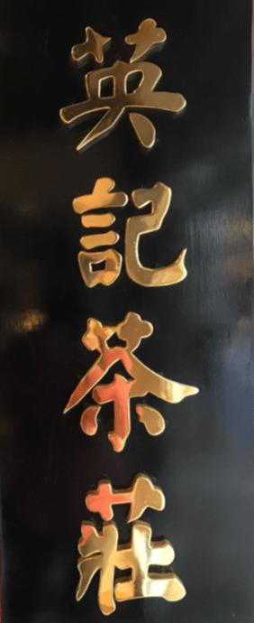 Chinese Door Sign