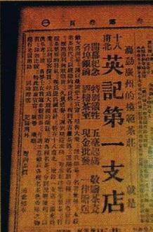 First Advertisement in Newspaper