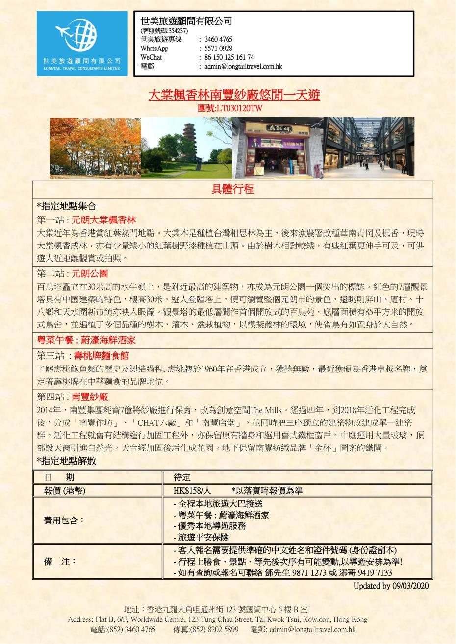 大棠楓香林南豐紗廠悠閒一天遊-團號LT030120TW