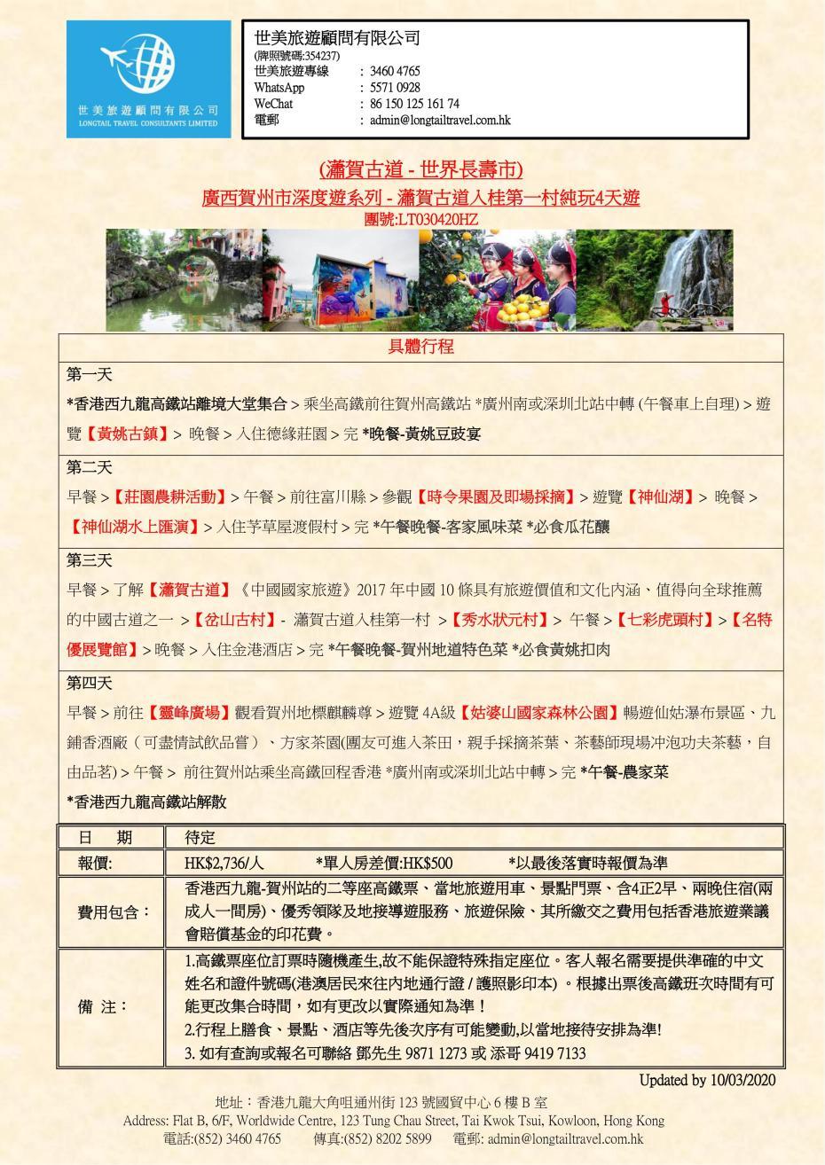 廣西賀州市深度遊系列 - 瀟賀古道入桂第一村純玩4天遊