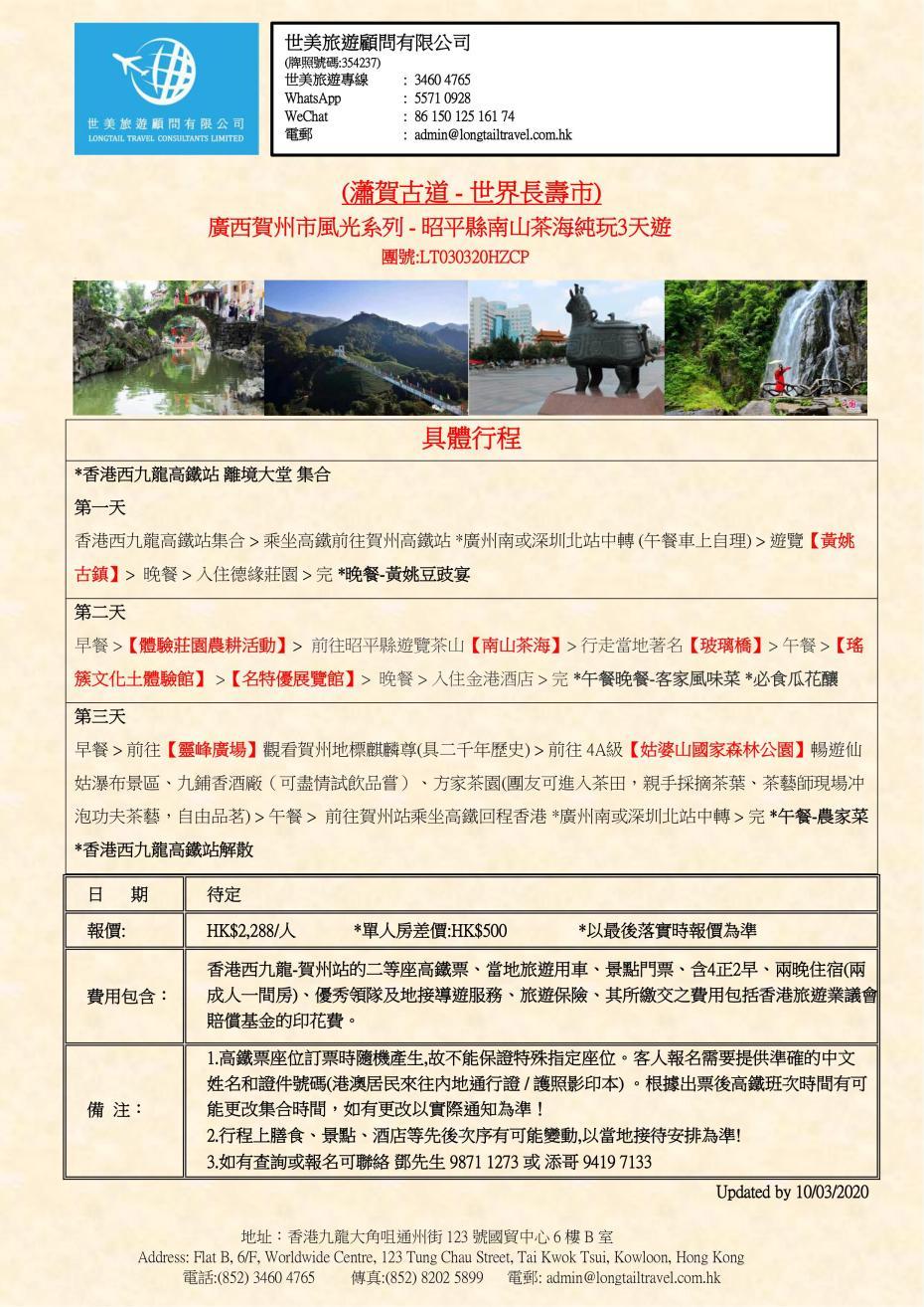 廣西賀州市風光系列 - 昭平縣南山茶海純玩3天遊