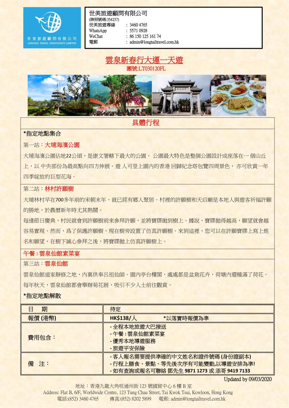 雲泉新春行大運一天遊-團號LT030120FL